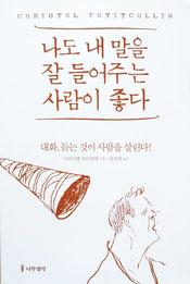 Savoir écouter en coréen
