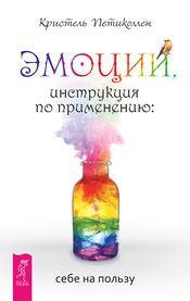 Christel Petitcollin, émotions mode d'emploi en russe