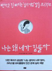 Victime bourreau sauveur en coréen
