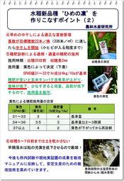 農林水産研究所より引用!