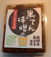 自社栽培黒豆とお米を自社工房にて加工。木樽で1年以上熟成させた、天然醸造の黒豆味噌。コクが違います!