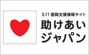 3.11復興支援情報サイト 助けあいジャパン