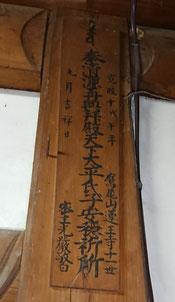 十社大神 宝物殿 内部の棟札
