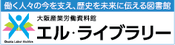 大阪産業労働資料館