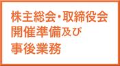 株主総会・取締役会 開催準備及び 事後業務