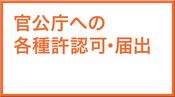 官公庁への 各種許認可・届出