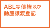 ABL等債権及び 動産譲渡登記
