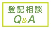 登記相談Q&A