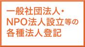 一般社団法人・ NPO法人設立等の 各種法人登記