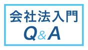 会社法入門Q&A