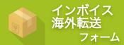 空港転送フォーム