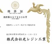 津波シェルターHIKARiヒカリ特許証
