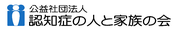 リンク:家族の会 滋賀県支部
