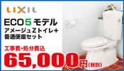トイレの交換はここをクリック!