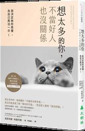 pourquoi trop penser rend manipulable traduit en chinois
