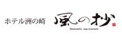 【館山市/洲崎】  ホテル洲の崎 風の抄