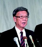 記者会見で中城湾港の使用許可を発表する翁長知事=7日午後、県庁