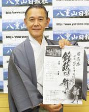公演「錦秋に舞ふ」への来場を呼び掛ける二代目西川扇一郎=11日午後、八重山日報社
