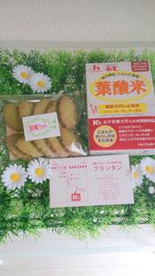 葉酸クッキーと葉酸米