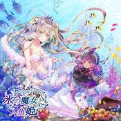 Elymusia 4th mini album『氷の魔女と人魚姫』