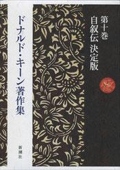 『ドナルド・キーン著作集』(新潮社刊)