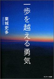 『一歩を越える勇気』(サンマーク出版)
