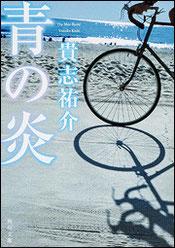 『青の炎』(角川文庫)