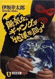 『陽気なギャングが地球を回す』(祥伝社)