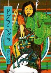 『ドグラ・マグラ』(社会思想社)