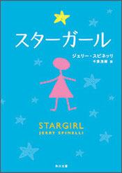 『スターガール』(角川文庫)
