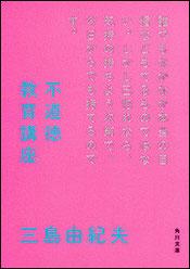 『不道徳教育講座』(角川文庫)