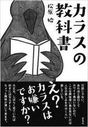 『カラスの教科書』(雷鳥社)