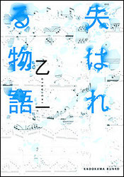 『失はれる物語』(KADOKAWA)