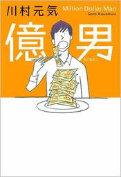 『億男』(マガジンハウス)