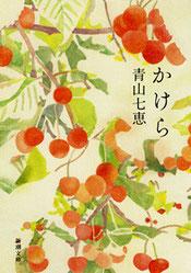 『かけら』(新潮文庫刊)