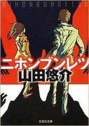 『ニホンブンレツ』(文芸社文庫)