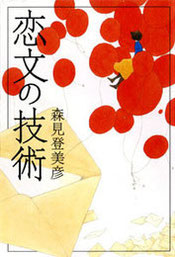 『恋文の技術』(ポプラ社)