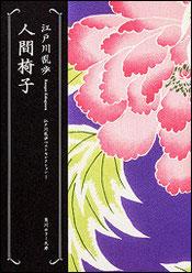 『人間椅子』(角川ホラー文庫)