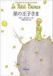 『星の王子さま』(新潮文庫刊)