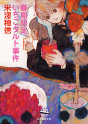 『春期限定いちごタルト事件』(創元推理文庫)