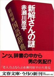 『新解さんの謎』(文春文庫)