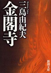 『金閣寺』(新潮文庫刊)