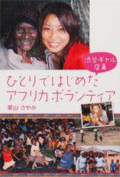 『渋谷ギャル店員 ひとりではじめたアフリカボランティア』(金の星社)