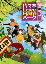 『代々木 Love&Hateパーク』(双葉社)