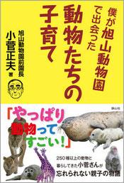 『僕が旭山動物園で出会った動物たちの子育て』(静山社)
