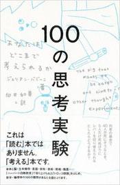 『100の思考実験:あなたはどこまで考えられるか』(紀伊国屋書店)