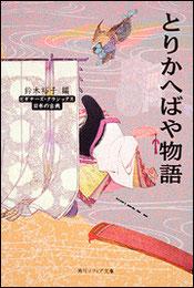 『とりかへばや物語』(角川ソフィア文庫/KADOKAWA)
