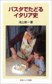 『パスタでたどるイタリア史』(岩波ジュニア新書)