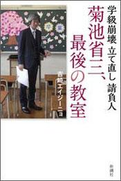 『学級崩壊立て直し請負人 菊池省三、最後の教室』(新潮社)