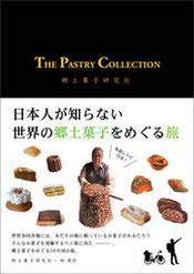 『THE PASTRY COLLECTION 日本人が知らない世界の郷土菓子をめぐる旅』(KADOKAWA/エンターブレイン)